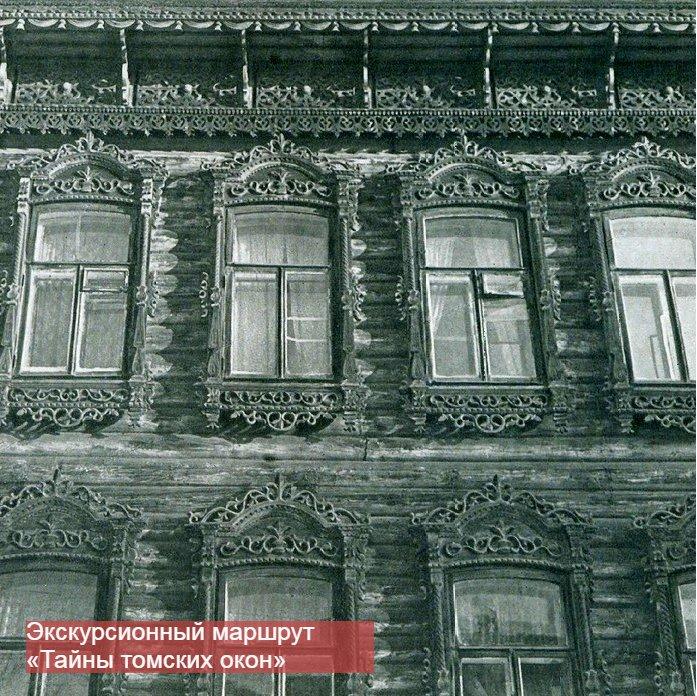 Экскурсионный маршрут совместно с Музеем истории Томска «Тайны томских окон»