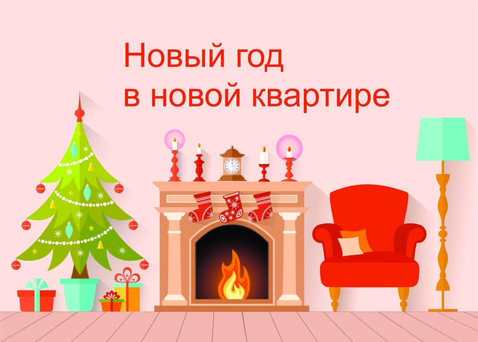 Новоселье в Новый год: почему выгодно купить квартиру в декабре