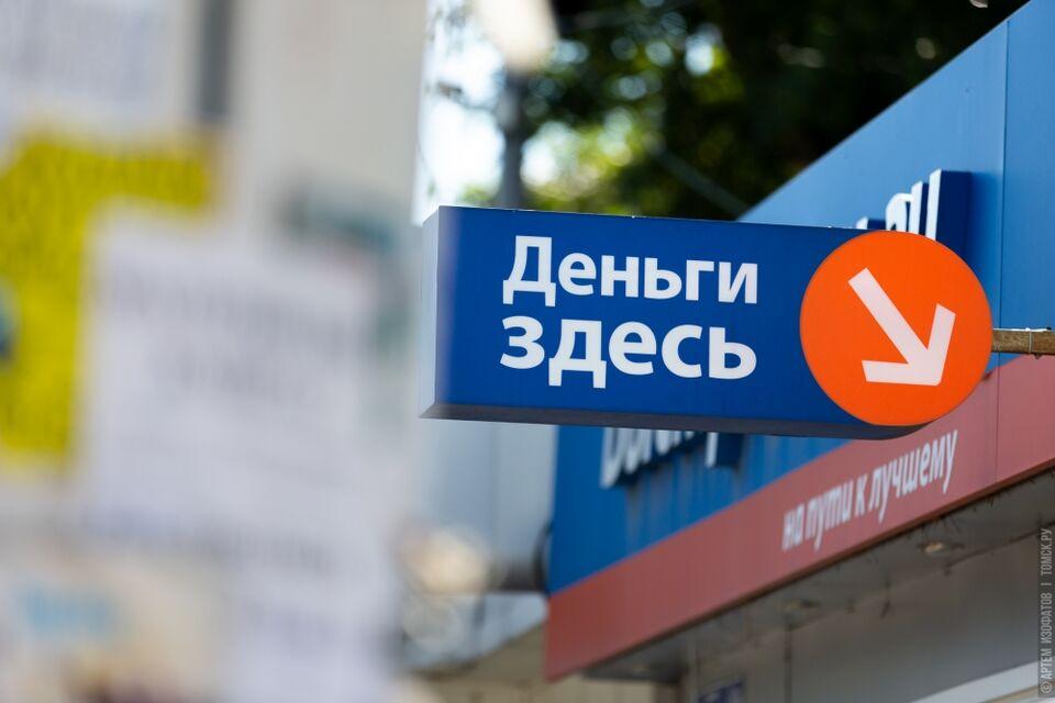 В Томской области появится микрофинансовая компания для малого бизнеса