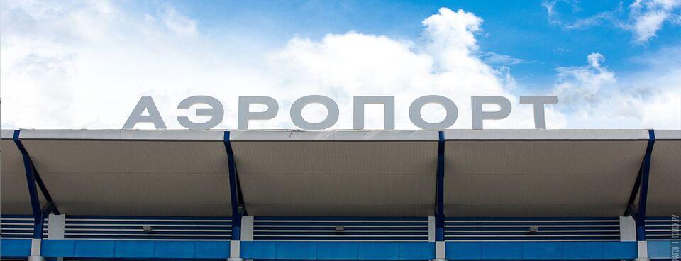Аэропорт Томска выплатит «Аэрофлоту» 1,6 млн за повреждение самолета