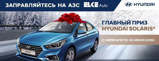 Выиграй новый Hyundai Solaris от официального дилера Hyundai в Томске