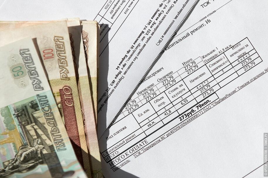 Томичи возмущены комиссией при оплате коммунальных услуг