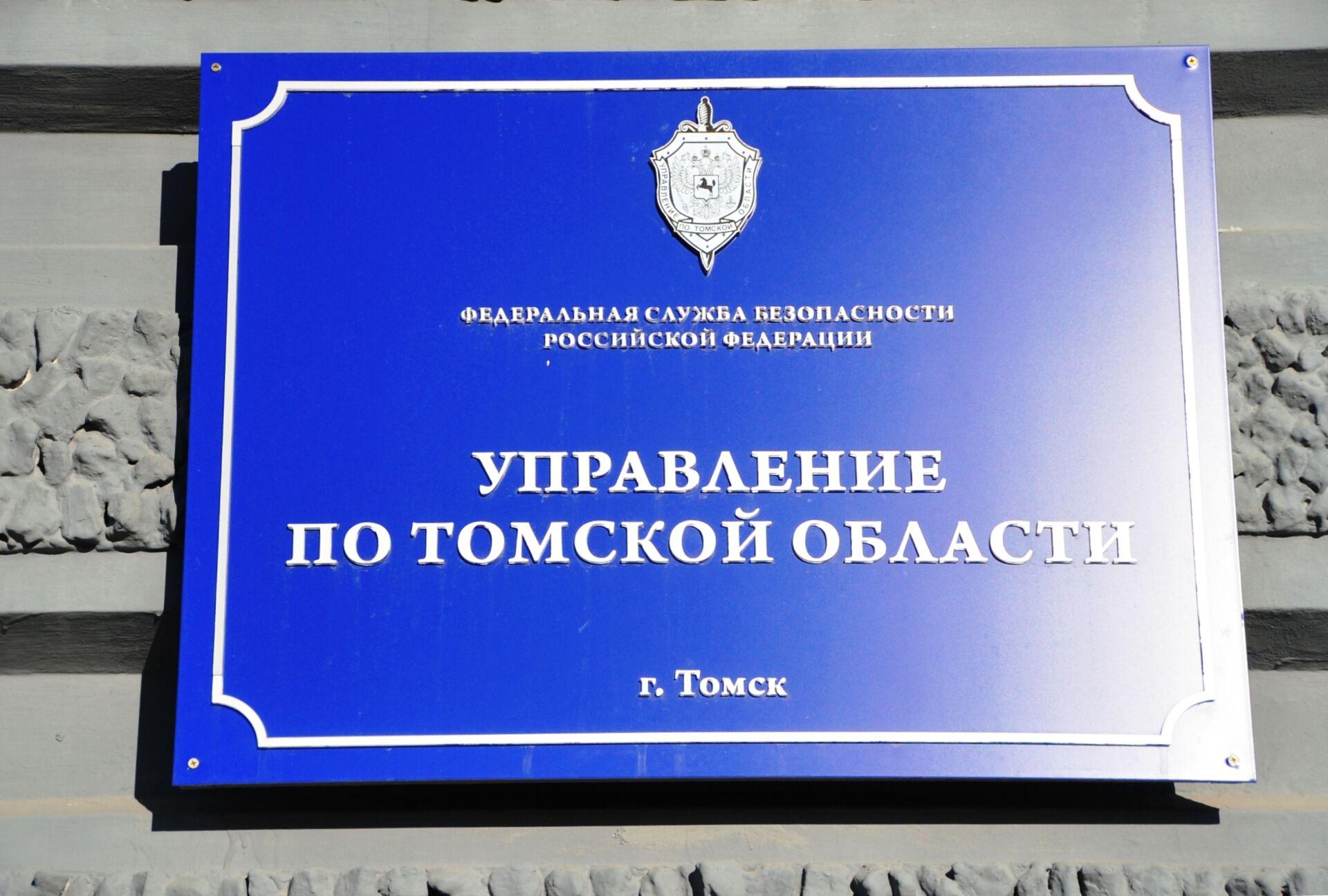 Томск.ру новости