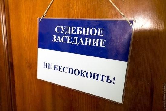 Томича оштрафовали за оскорбление заведующей ФАПом