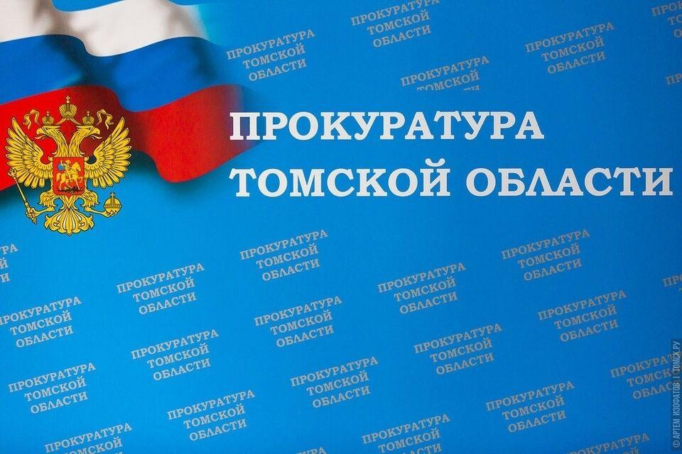 В Томске бизнесмена оштрафовали за дискриминацию при приеме на работу