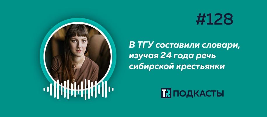 Подкаст Томск.ру: Филологи ТГУ 23 года писали речь жительницы Сибири