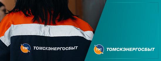 С меня хватит: меняю работу с Tomsk.ru. Иду в энергосбыт