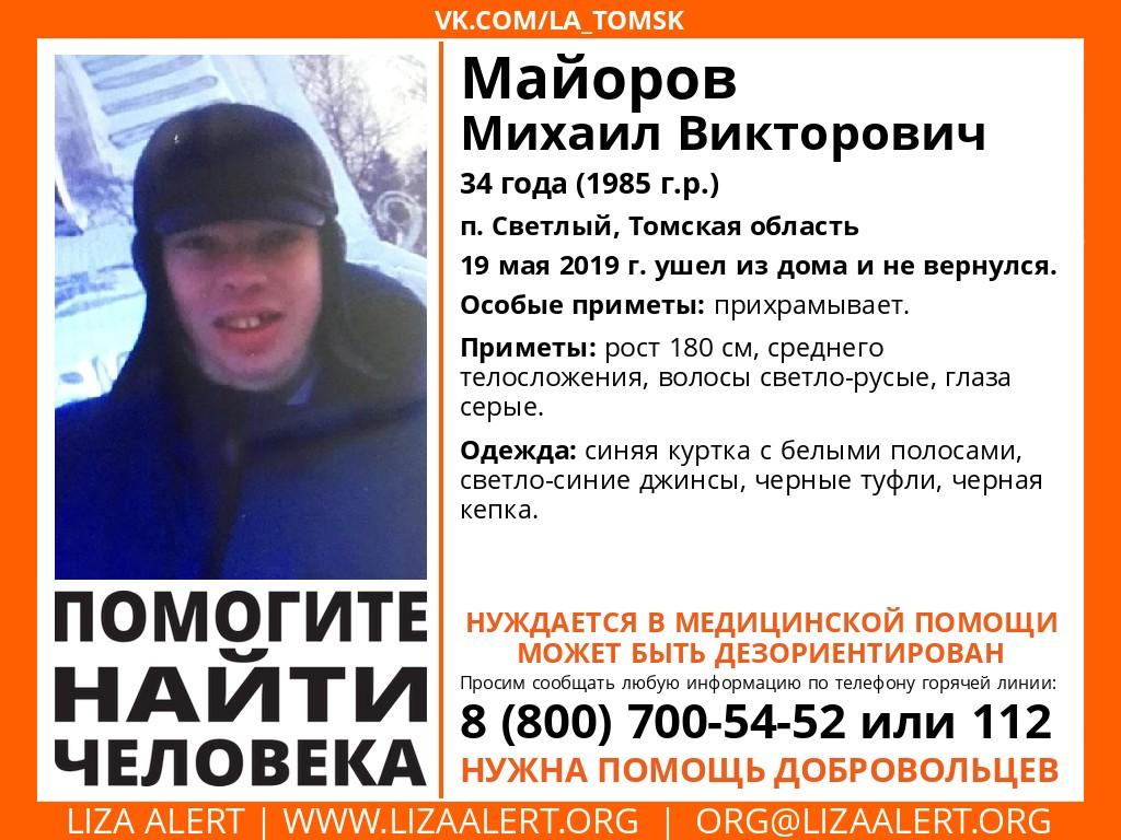 Томск.ру новости розыск Светлый Майоров