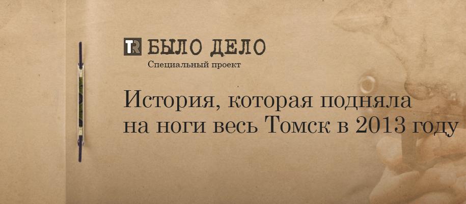 Было дело: Убийство, после которого на ноги встал весь Томск