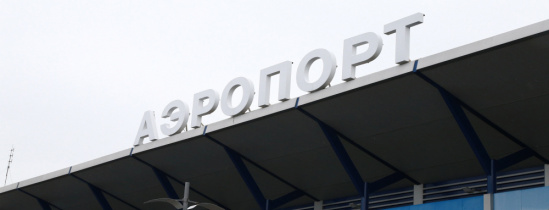 Возобновляется авиасообщение между Томском и Барнаулом