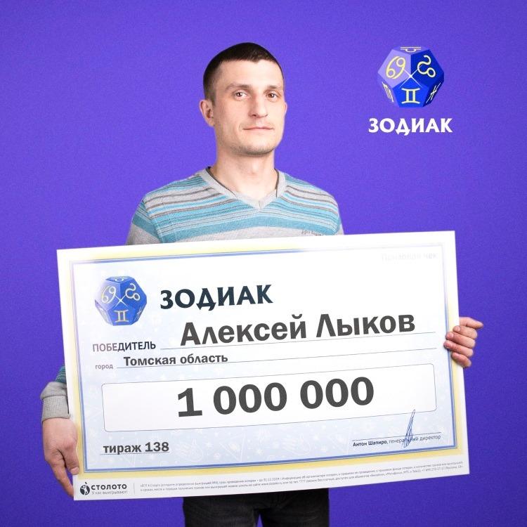 Неудачный день закончился для томича выигрышем в 1 млн рублей