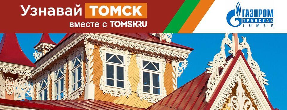 Томску — 415! Узнавай город с порталом Tomsk.ru