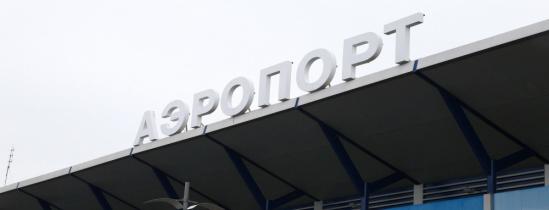 Московские рейсы ушли в аэропорт Новосибирска: в Томске густой туман
