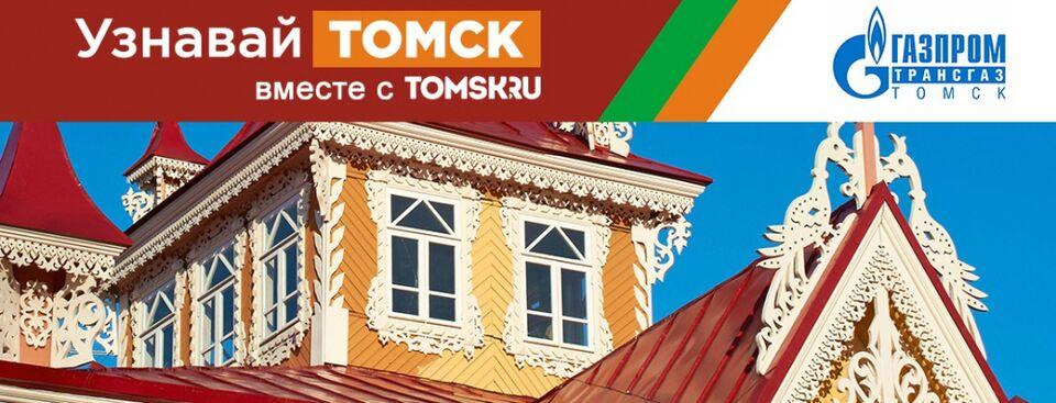 Финальный раунд: последний этап конкурса Tomsk.ru