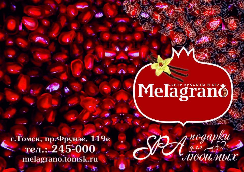 «Мелаграно»: мы вдохновляем вас на любовь
