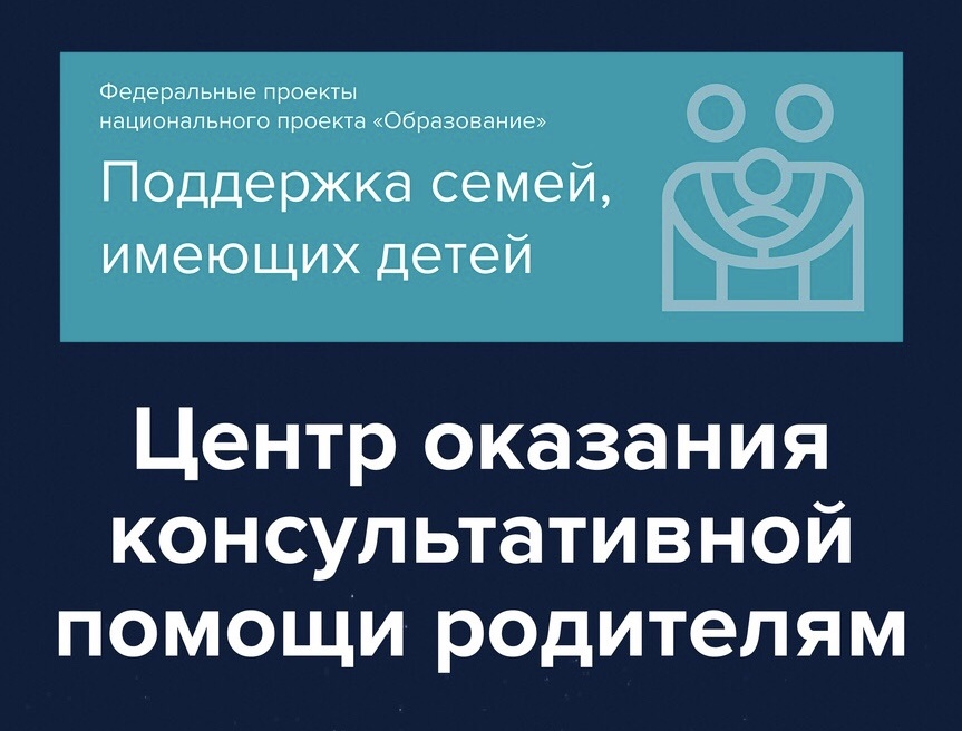 Бесплатные консультации для родителей Томской области