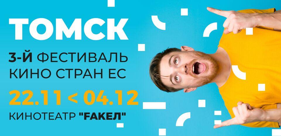 В Томске стартует третий Фестиваль кино стран Евросоюза