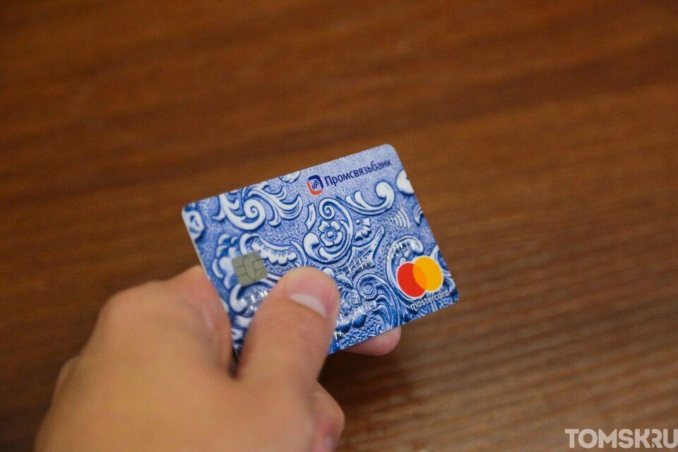 Северчанин нашел банковскую карту и пытался потратить с нее деньги