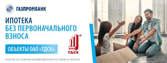 Томичи! Квартира без первоначального взноса от Газпромбанка и ТДСК