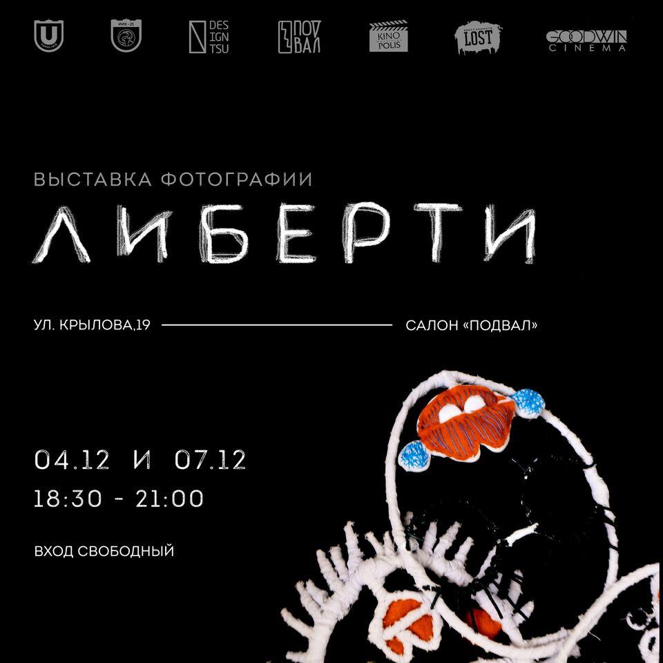 Рефлексия и творчество: в Томске пройдет фотовыставка «ЛИБЕРТИ»