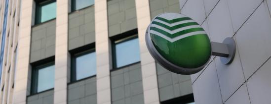 Сбербанк в Томске выдал ипотечных кредитов на 5,3 млрд рублей