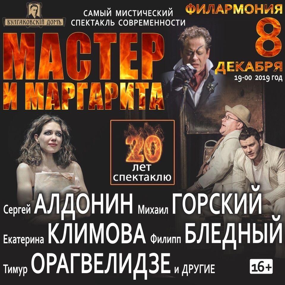«Мастер и Маргарита» в Томске
