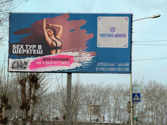 Женские секс-туры в Шерегеш из Томска: комментарии УФАС и турфирмы