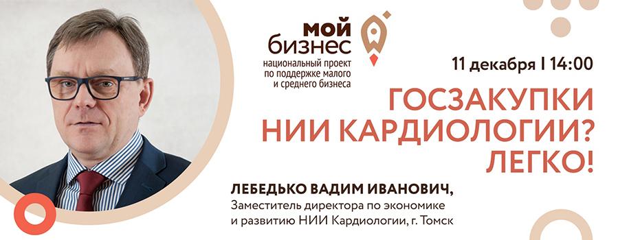 Госзакупки Федерального НИИ в Томске — это не фантастика!