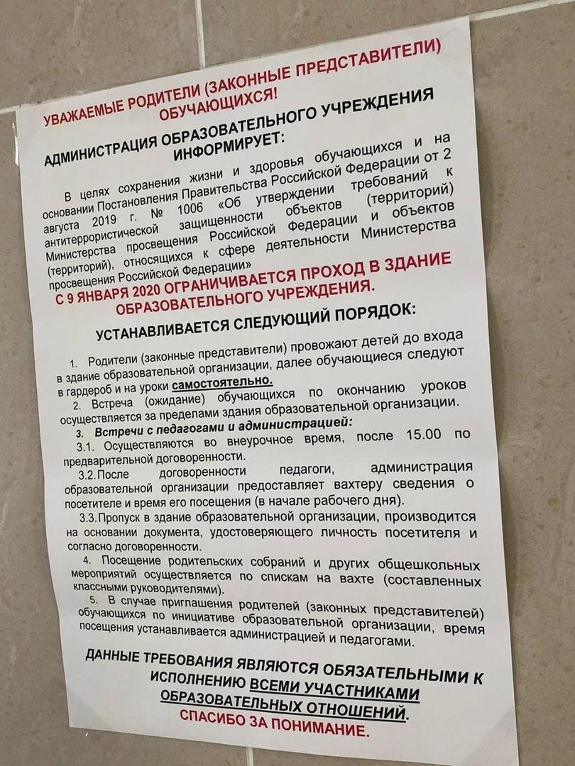 В Томской области родителям запретили заходить в школу