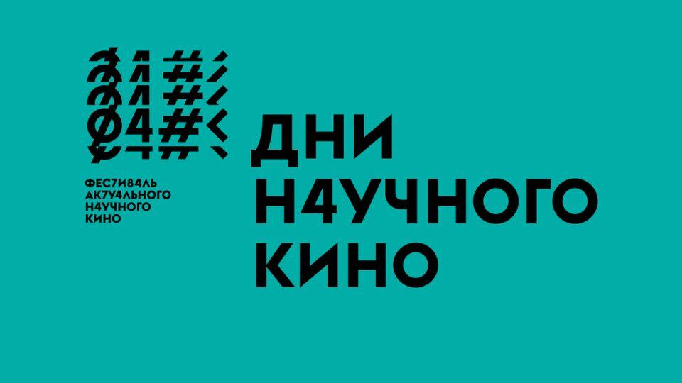Дни научного кино в ТГУ: что мы знаем о своем будущем