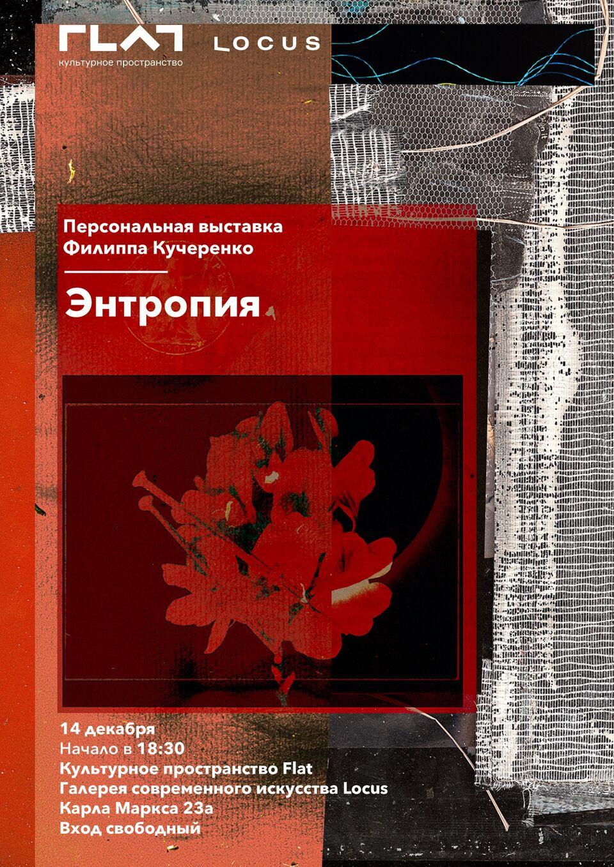 «Энтропия»: в Томске пройдет выставка сибирского художника