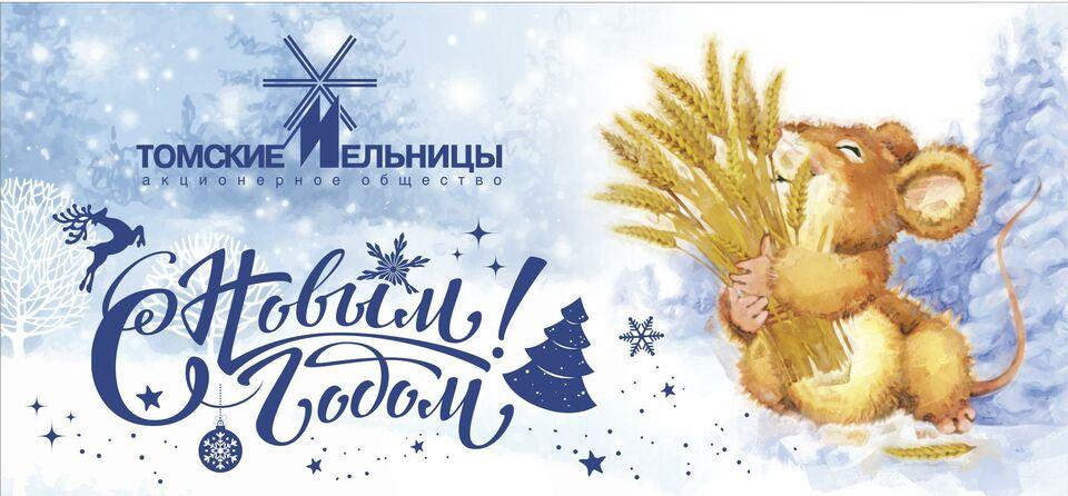 Для Томских мельниц уходящий  2019 год стал  урожайным на награды