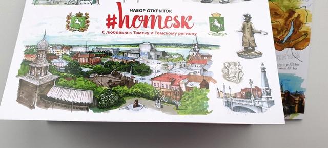 Набор подарочных открыток #HOMESK
