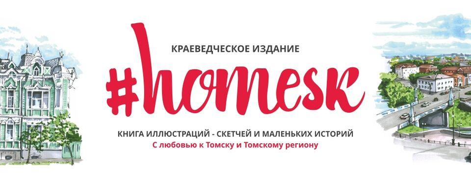 Новая подарочная книга о Томске