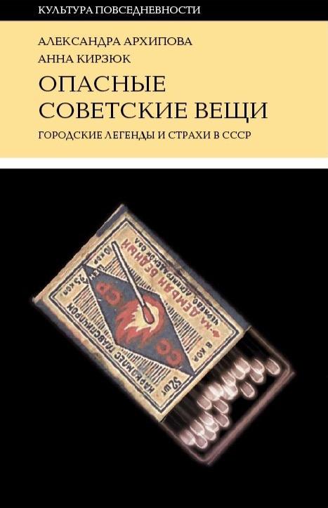 Джинсы, вши и свастика: в Томске представят книгу о советских страхах