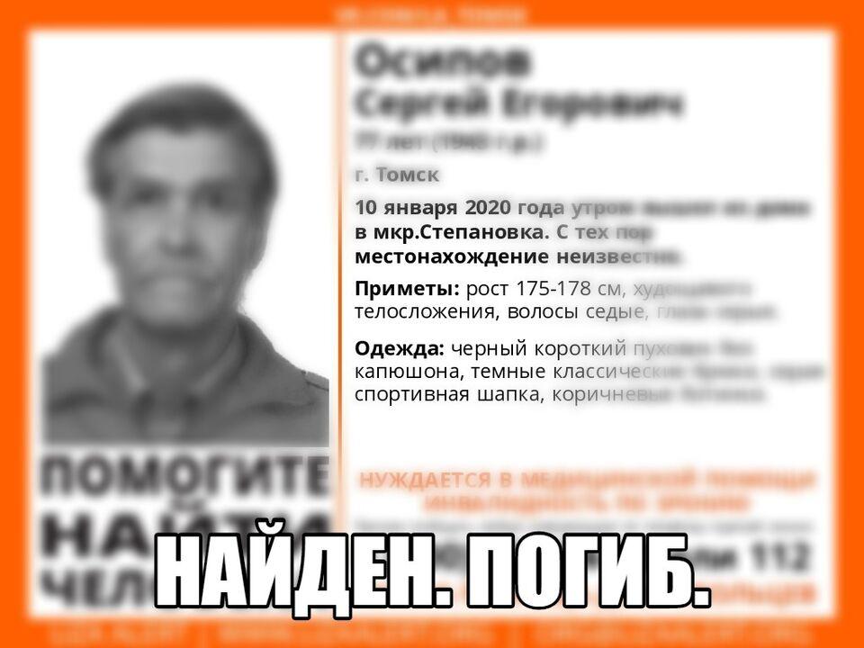 Пенсионер, поиски которого велись в Томске, найден погибшим