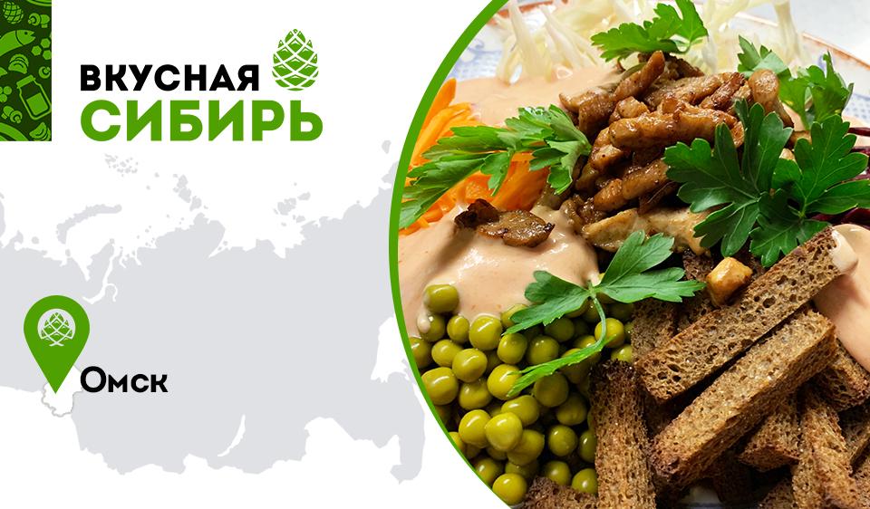 Вкусная Сибирь: В Омске не нужно грустить – там нужно есть