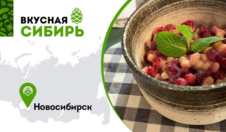 Вкусная Сибирь: все самое сибирское за 300 км от Томска