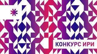 Tomsk.ru победил в конкурсе ИРИ на создание интернет-контента для молодежи