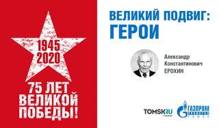 Наши герои. Александр Константинович Ерохин