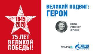 Наши герои. Борисов Михаил Федорович