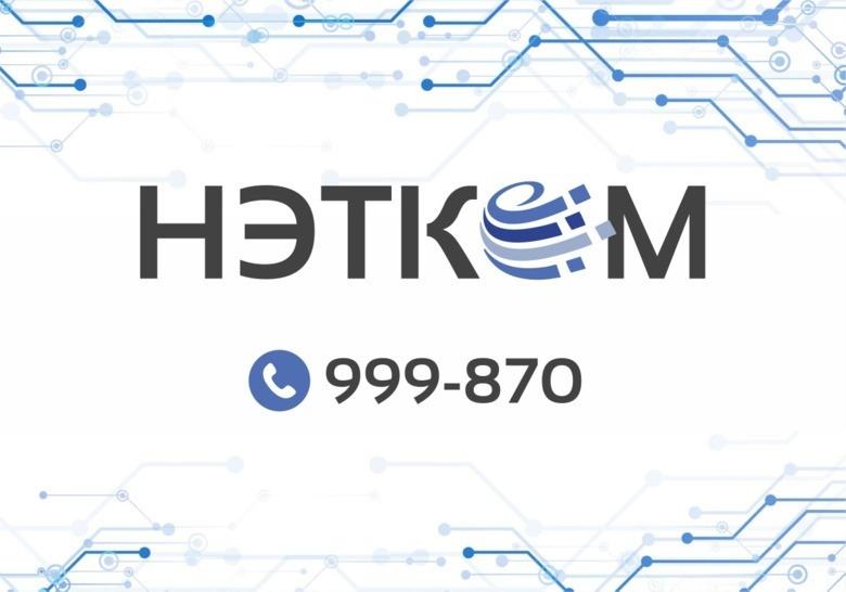 Жители Тахтамышева получили доступ к высокоскоростному интернету от «НЭТКОМ»
