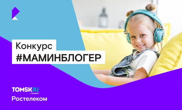 #Маминблогер: участвуй в конкурсе от «Ростелекома» , 3+