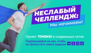Пробежка утром и стихи наизусть: что ждать от неслабого челленджа на Tomsk.ru?