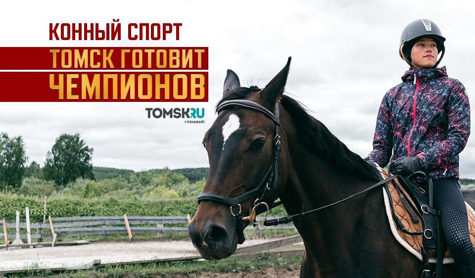 Томск готовит чемпионов #3: конный спорт