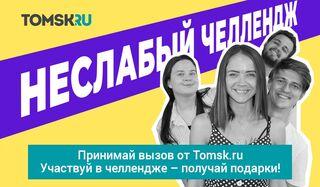 Неслабый челлендж на Tomsk.ru набирает обороты