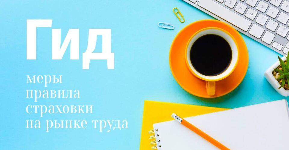 В Томске прошел вебинар по охране труда в период коронавируса