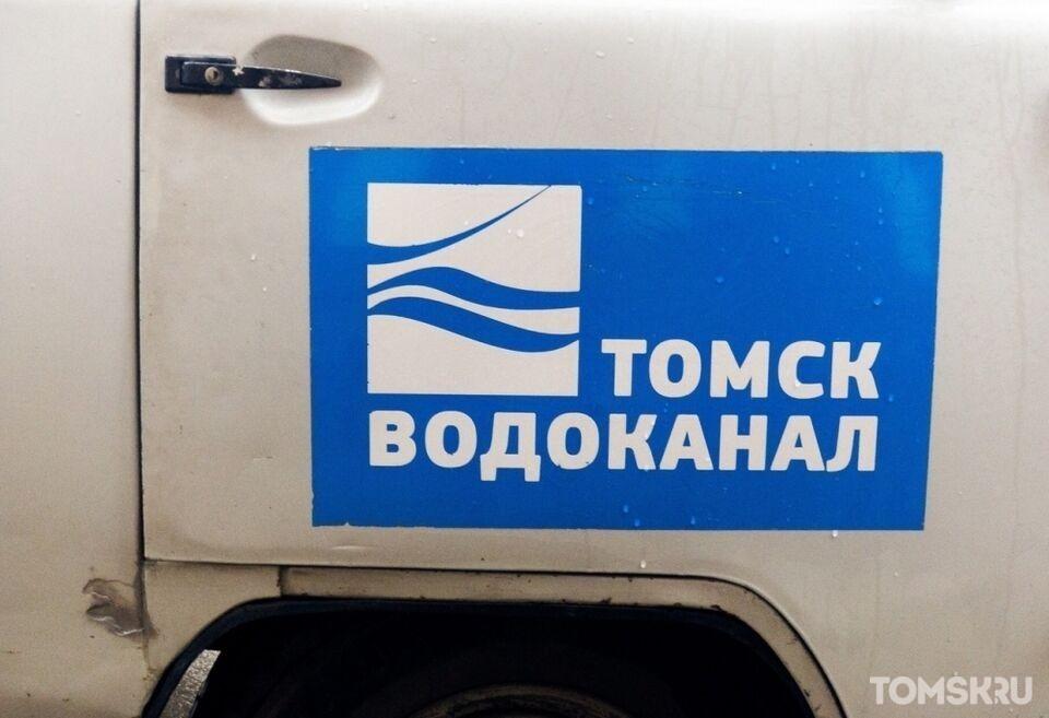Сотрудников «Томскводоканала» «захватили» террористы