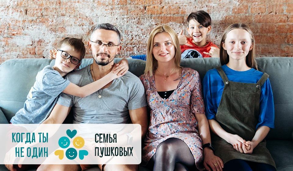 Родные — когда вместе: семья Пушковых