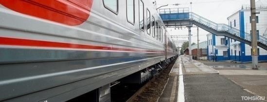 Томичи снова смогут доехать до Анапы на поезде